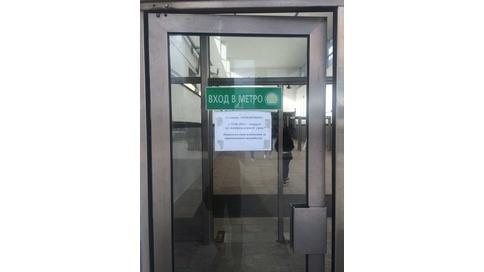 Станцию метро «Мякинино» в Москве закроют