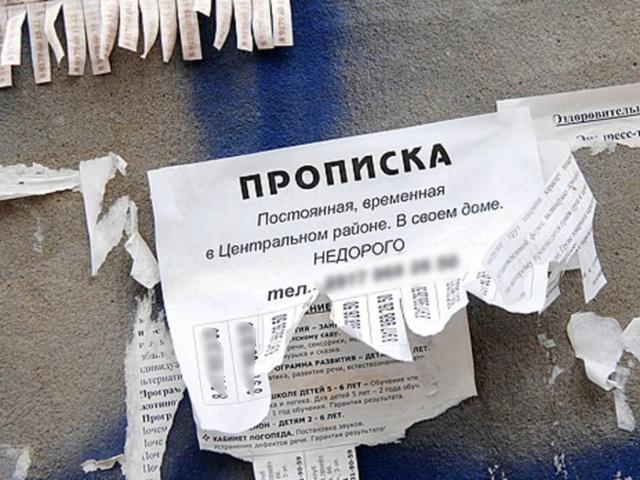 За регистрацию нелегалов в нежилых помещениях накажут уголовно