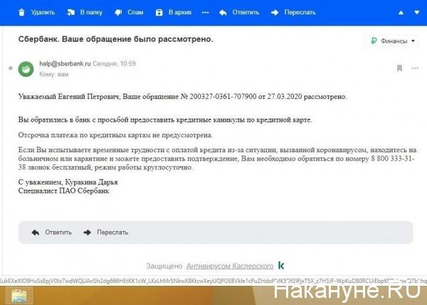Роспотребнадзор отказал валютным заемщикам в поддержке