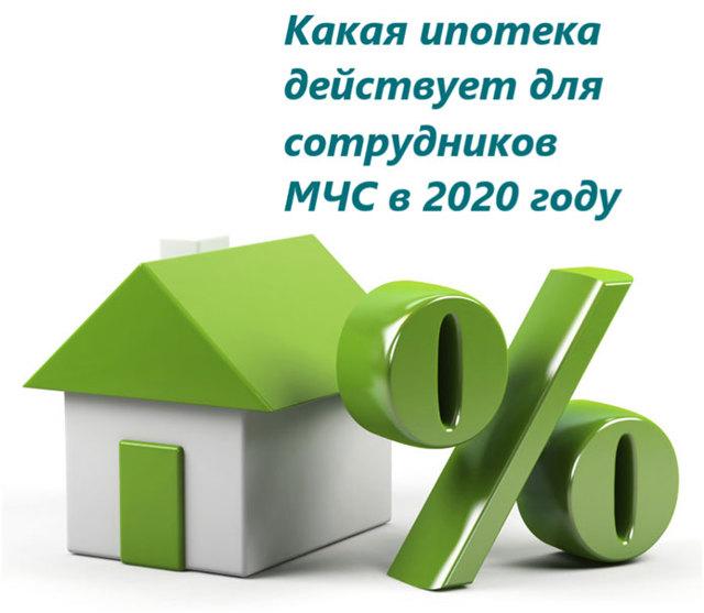 В России появится льготная ипотека для сотрудников МЧС