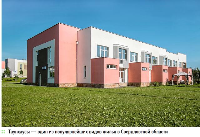 В Екатеринбурге построят энергоэффективный дом эконом-класса