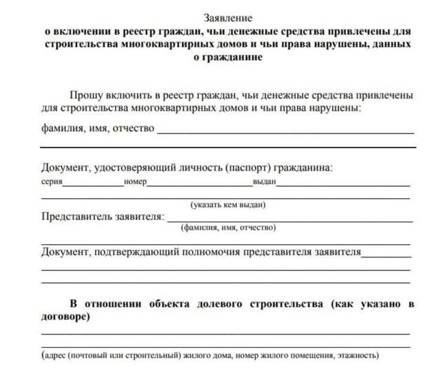 Предложение: изменить критерии признания обманутым дольщиком