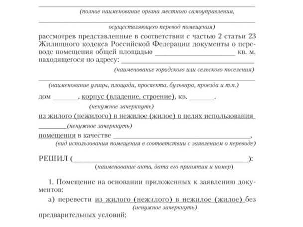 Закон о переводе помещений в нежилое прошел первое чтение