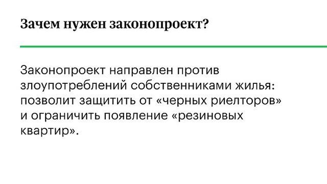 В России могут запретить продажу микродолей в квартирах