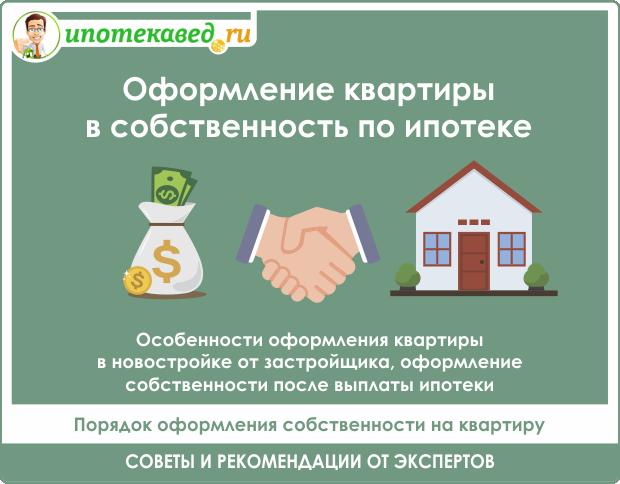 Росреестр разрешил регистрировать недвижимость в любом удобном отделении