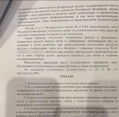 Роскомнадзор рекомендовал не делиться wi-fi с соседями