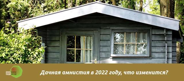 Госдума предлагает продлить дачную амнистию до 2022 года