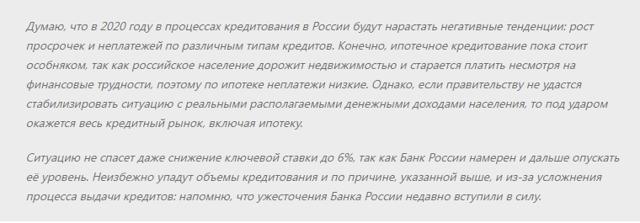 Сбербанк дал позитивный прогноз для ипотеки в России