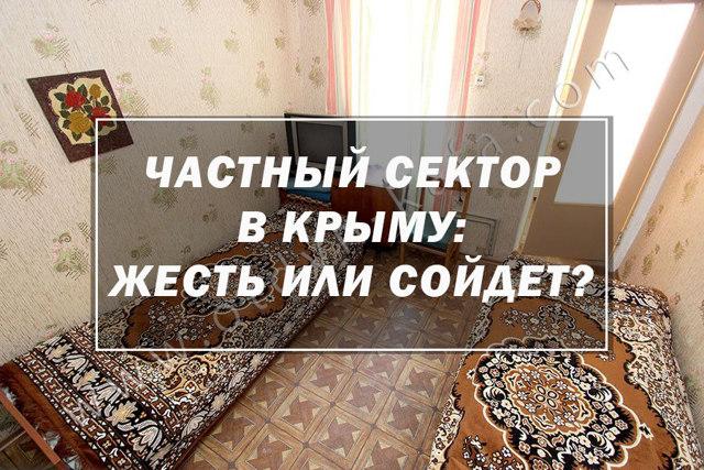 Аренда квартир в Крыму сильно подешевела в конце сезона