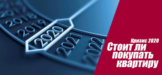 Падение курса рубля не повлияло на цены на жилье