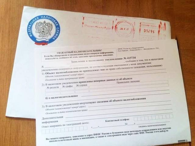 Три года не приходит квитанция о налоге, что делать?