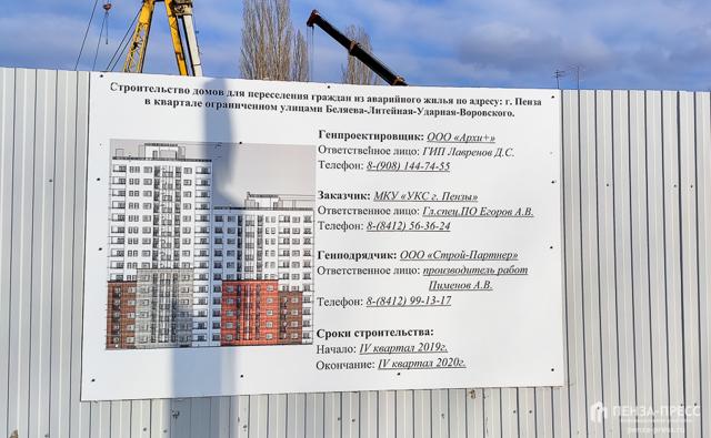 Жильцов аварийных домов переселят в энергоэффективные здания
