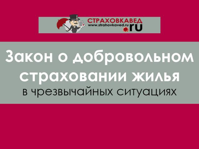 В России может появиться единый фонд страхования жилья от ЧС
