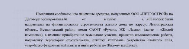 В Екатеринбурге застройщик обманул дольщиков на 600 млн рублей