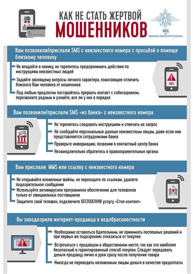 Госдума хочет заблокировать в интернете инструкции по обману приборов учета