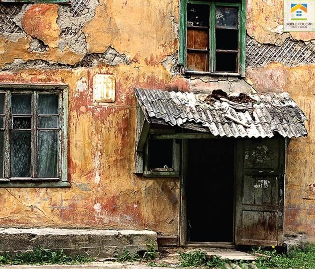 В законе появится определение понятия «ветхое жилье»