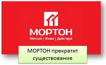 ГК ПИК покупает строительную компанию «Мортон»