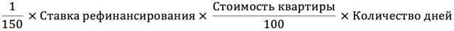 В Кургане застройщик возместит 500 тысяч рублей за задержку