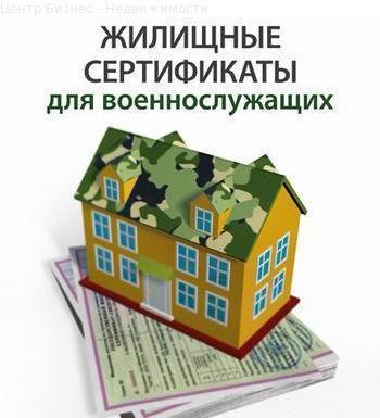 Жилищные сертификаты могут разрешить использовать для покупки жилья по ДДУ