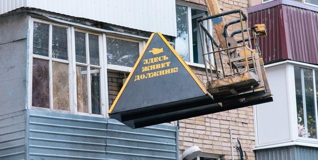 Опасно ли купить квартиру с долгами за коммуналку и капремонт?