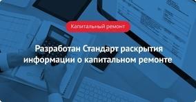 Реестр недобросовестных подрядчиков капремонта появится в России