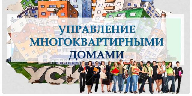 В России может появиться доверительное управление многоквартирными домами