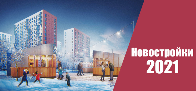 В Москве построят 200 тысяч метров жилья на Лужнецкой набережной