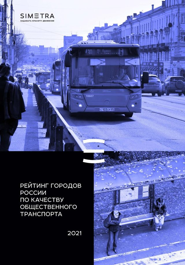 Рейтинг 200 городов по работе общественного транспорта