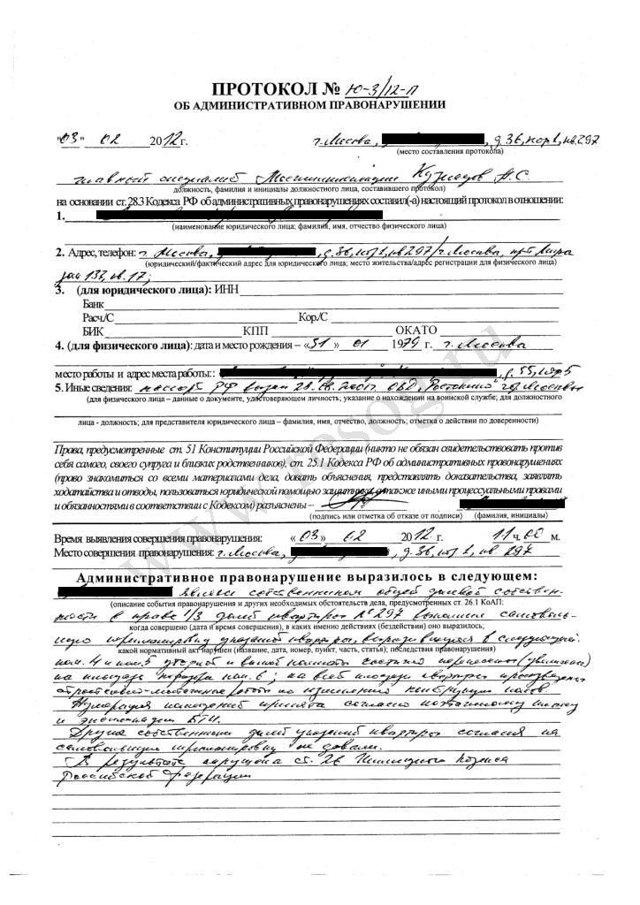 За незаконную перепланировку нежилых помещений накажут штрафом