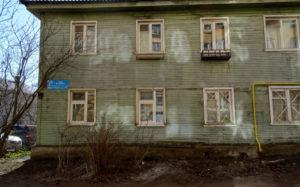 Расселение аварийного жилья завершено в шести регионах
