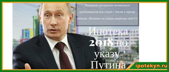 Путин пообещал субсидированную ипотеку семьям с 2 детьми