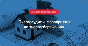Правительство утвердило требования к энергоэффективности домов